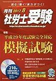 月刊社労士受験 2017年 08 月号 [雑誌]