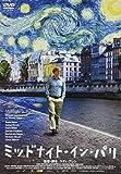 ミッドナイト・イン・パリ [DVD] 画像