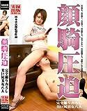 JTDV-05 顔騎圧迫 完全撮りおろし 美巨尻の美女 [DVD]