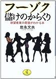 「フーゾク儲けのからくり」岩永 文夫