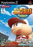 「実況パワフルプロ野球 2009」の画像