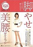 脚やせ 美腰ダイエット (DVD付)