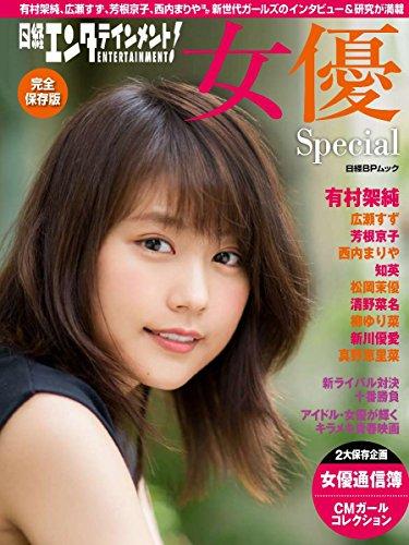 日経エンタテインメント! 女優Special(日経BPムック)