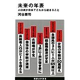 河合 雅司 (著) (18)新品:   ¥ 821 25点の新品/中古品を見る: ¥ 821より