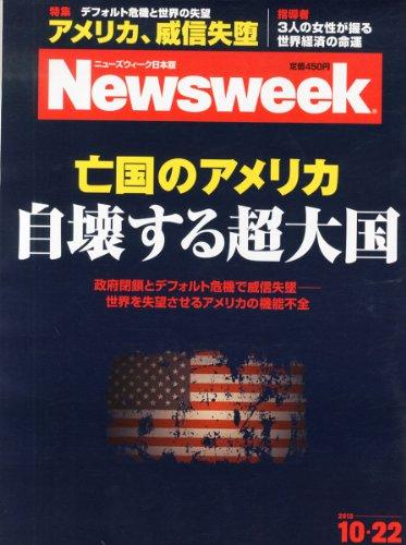 Newsweek (ニューズウィーク日本版) 2013年 10/22号 [亡国のアメリカ 自壊する超大国]の詳細を見る