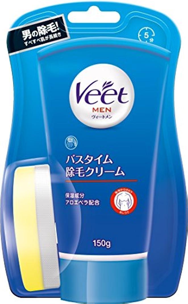 中世の祈り肯定的ヴィート メン Veet Men バスタイム除毛クリーム 敏感肌用 専用スポンジ付き 150g 男性用 ムダ毛ケア用