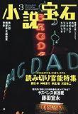 小説宝石 2018年 03 月号 [雑誌]