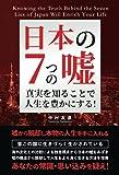 日本の7つの嘘: 真実を知ることで人生を豊かにする!