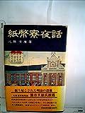 紙幣寮夜話 (1977年)