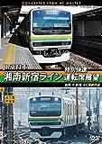 湘南新宿ライン特別快速運転席展望 高崎 ⇒ 新宿 4K撮影作品 [DVD]