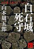 白石城死守 (講談社文庫)