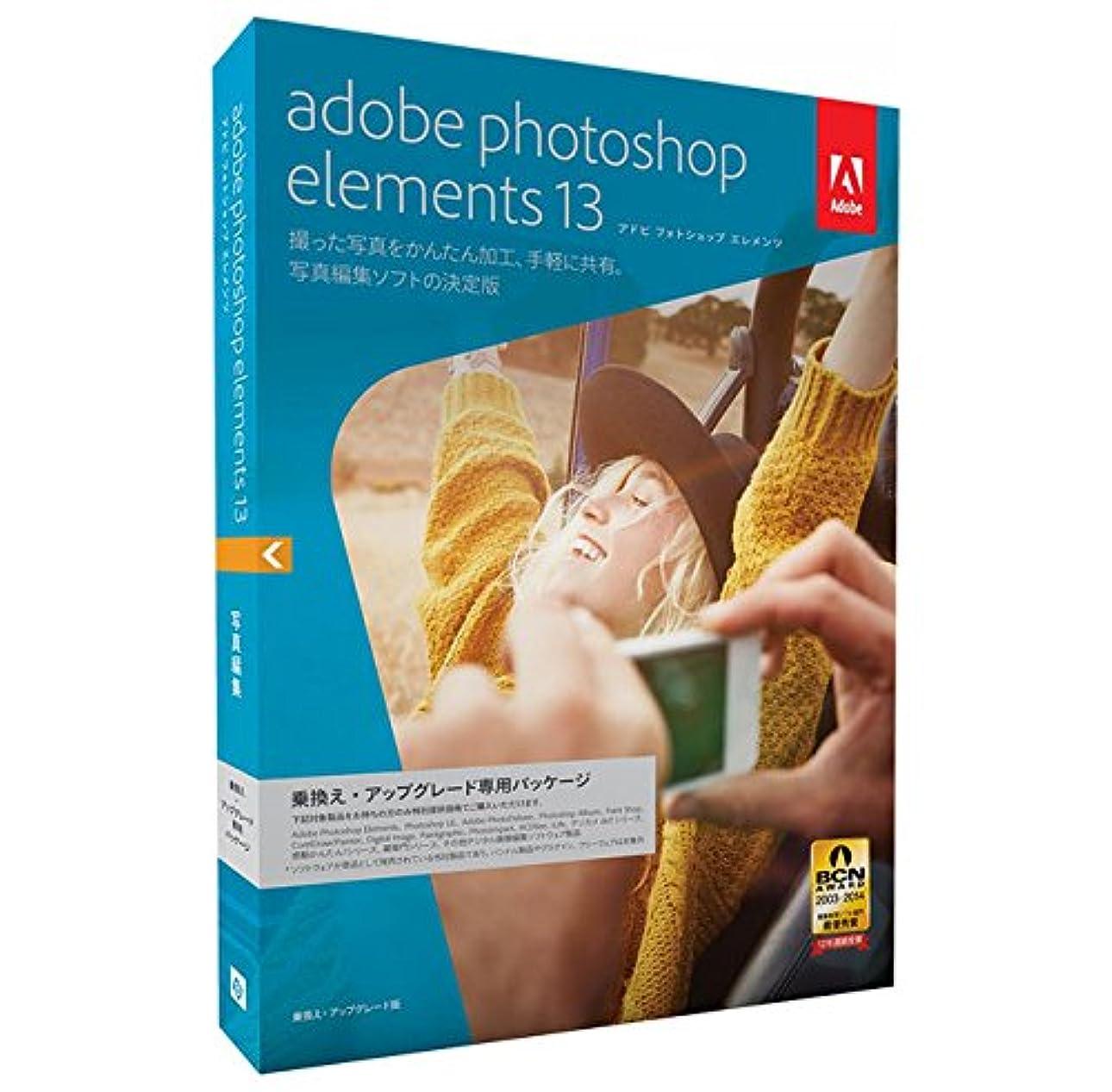 り変換する影響するAdobe Photoshop Elements 13 乗換え?アップグレード版 Windows/Macintosh版(Elements 14への無償アップグレード対象商品 2015/12/24まで)