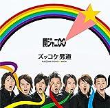 ズッコケ男道