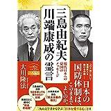 三島由紀夫、川端康成の霊言 ー現代日本への憂国のメッセージー (OR BOOKS)