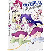 クロスアンジュ 天使と竜の学園 (カドカワコミックス・エース)