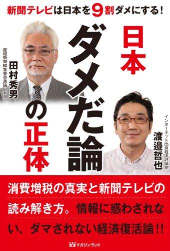 日本ダメだ論の正体~新聞テレビは日本を9割ダメにする!の詳細を見る