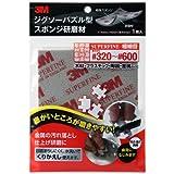 3M ジグソーパズル型 スポンジ研磨材 極細目 #320~#600 SPONGE SF