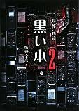 黒い本〈2〉―「超」怖い物語 (竹書房文庫)