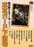 歌が聞こえてくる東京ガード下酒場 (マイコミ旅ブック 「大人の修学旅行」シリーズ)