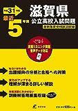 滋賀県公立高校 入試問題 平成31年度版 【過去5年分収録】 英語リスニング問題音声データダウンロード (Z25)