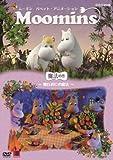 ムーミン パペット・アニメーション 魔法の巻 ~飛行おにの魔法~[DVD]