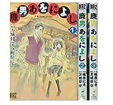 鹿男あをによし コミック 1-3巻セット (バーズコミックス)