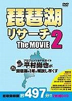 meiko-na(名光通信社) 琵琶湖リサーチ ザ・ムービー2