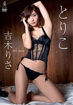 吉木りさ「とりこ」 [DVD]