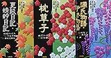 NHKまんがで読む古典 文庫版 コミック 全3巻完結セット (ホーム社漫画文庫)