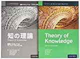 Theory of Knowledge 知の理論 スキルと実践 日本