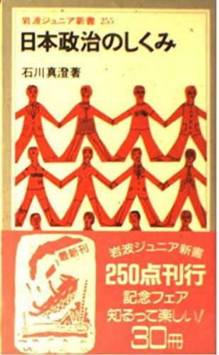 日本政治のしくみ (岩波ジュニア新書 (255))の詳細を見る