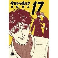 今日から俺は!! 17 (小学館文庫 にB 17)