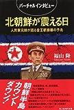 バーチャルインタビュー 北朝鮮が震える日 人民軍元帥が語る金王朝崩壊の予兆 (光人社NF文庫)