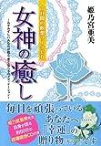 7日間の瞑想ワークCD 女神の癒し