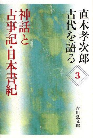 直木孝次郎 古代を語る〈3〉神話と古事記・日本書紀 (直木孝次郎古代を語る 3)