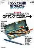 OPアンプIC活用ノート―徹底図解 アナログ信号を処理する簡単便利なワンチップIC (トランジスタ技術SPECIAL f…