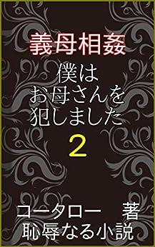 [コータロー]の義母相姦~僕はお母さんを犯しました 2 (恥辱なる小説)