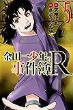 金田一少年の事件簿R(5) (週刊少年マガジンコミックス)
