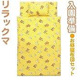 入園準備 可愛いキャラクターグッズ リラックマ お昼寝布団7点セット (掛け布団、敷き布団、枕、キルトバッグ)