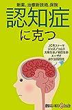 認知症に克つ 週刊エコノミストebooks