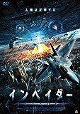 インベイダー[DVD]
