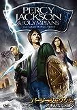 パーシー・ジャクソンとオリンポスの神々[DVD]