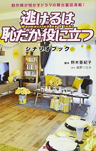 野木亜紀子 逃げるは恥だが役に立つ シナリオブック 制作陣が明かすドラマの舞台裏話満載! (KCデラックス)