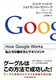 How Google Works 【Kindle版】