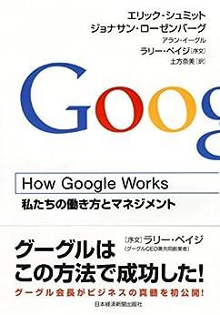 [エリック・シュミット, ジョナサン・ローゼンバーグ, アラン・イーグル, ラリー・ペイジ]のHow Google Works