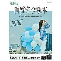 FUJIFILM 画質完全読本 (玄光社MOOK)