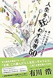 人生を狂わす名著50  京大院生の書店スタッフが「正直、これ読んだら人生狂っちゃうよね」と思う名著を選んでみた。