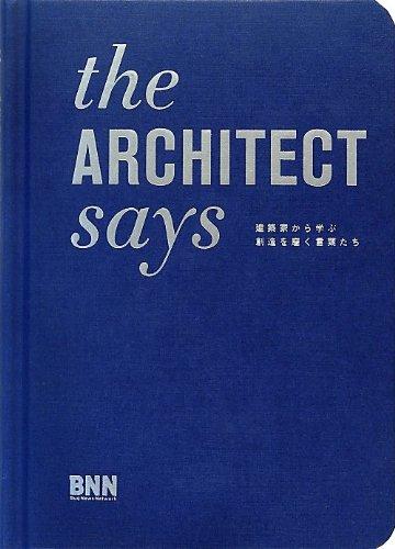 the ARCHITECT says -建築家から学ぶ創造を磨く言葉たちの詳細を見る