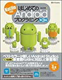 Best Androidアプリ - はじめてのAndroidプログラミング 第3版 Review