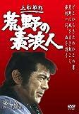 荒野の素浪人 第7巻 (3話入り) [DVD]